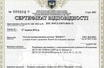 Продукция СКУД \