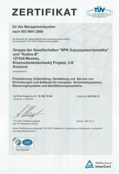 Сертификат соответствия международному стандарту Системы Мен...
