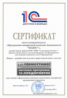 Сертификат совместимости программного продукта «Программно -...
