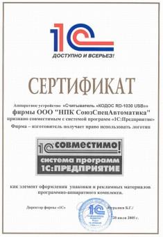 """Сертификаты совместимости считывателей """"КОДОС RD"""" ..."""