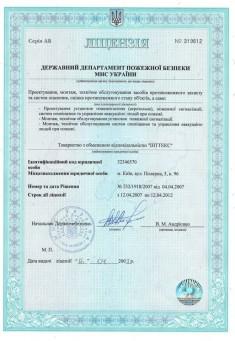 Лицензия действительна с 12.04.2007 по 12.04.2012