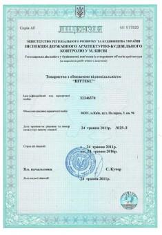 Лицензия действительна с 24.05.2011 по 24.05.2016