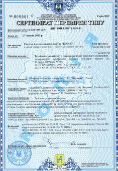 Сертификат соответствия1- 2014.