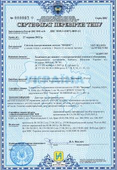 Сертификат соответствия 2014