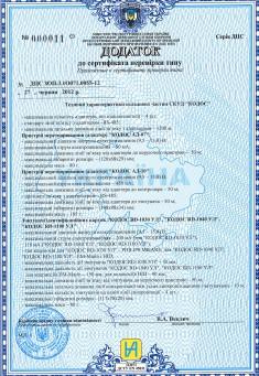 Сертификат соответствия 2014. Дополнение 9