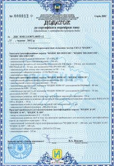 Сертификат соответствия 2014. Дополнение 10