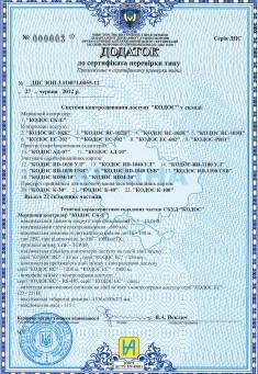 Сертификат соответствия 2014. Дополнение 1