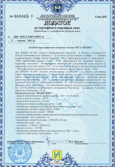 Сертификат соответствия 2014. Дополнение 3
