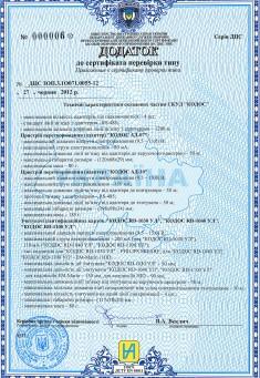 Сертификат соответствия 2014. Дополнение 4