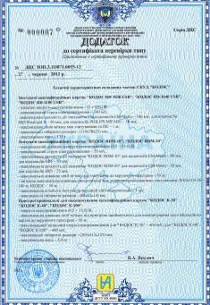 Сертификат соответствия 2014. Дополнение 5