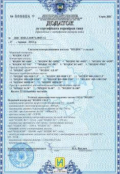Сертификат соответствия 2014. Дополнение 6