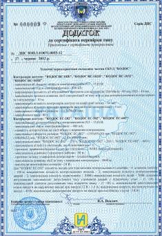 Сертификат соответствия 2014. Дополнение 7