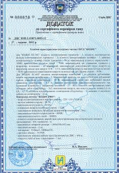 Сертификат соответствия 2014. Дополнение 8