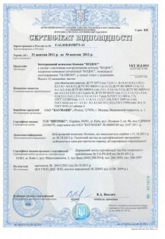 Сертификат соответствия на интегрированный комплекс безопасн...